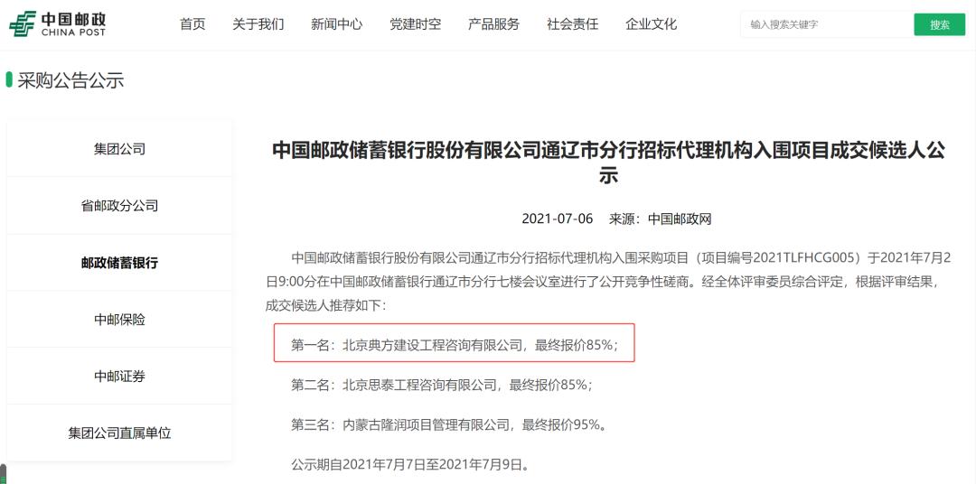 喜报 北京典方成功入围中国邮政储蓄银行招标代理机构采购项目